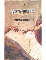 Kuchh Pal Sath Raho