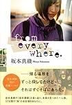 坂本真綾初の長編フォトエッセイ「from everywhere.」が文庫本化