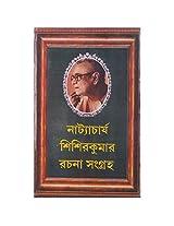 Natyacharya Sisir Kumar Rachana Sangraha
