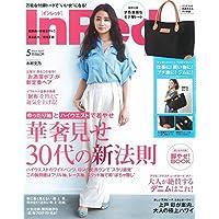 InRed 2017年5月号 小さい表紙画像