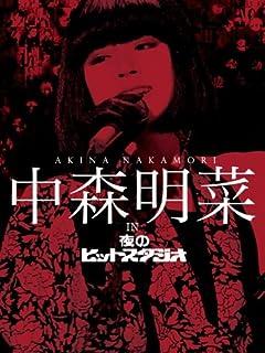 NHK紅白歌合戦「マル秘出場者リスト」スッパ抜き! vol.3