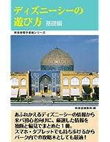 DIZUNISHIINOASOBIKATA: kisohen (SHINSUISYA DENSHISYOSEKI SIRIIZU)