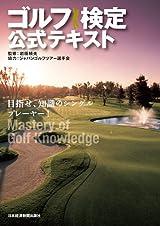 ゴルフ検定 公式テキスト
