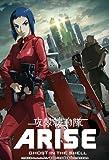 攻殻機動隊ARISE (GHOST IN THE SHELL ARISE) 2【Blu-ray】