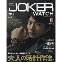Men's JOKER WATCH 2016年Vol.5 小さい表紙画像