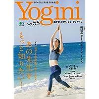 Yogini 2016年Vol.55 小さい表紙画像