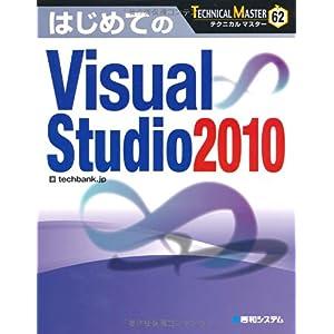 【クリックで詳細表示】はじめてのVisual Studio 2010 (TECHNICAL MASTER 62) [単行本]