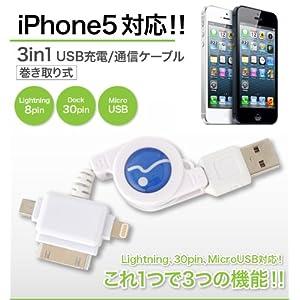 【全品 iOS6.1 国内全品動作確認済】【偽物取扱いショップ(iAppTeam)にご注意!】Lightning 巻き取り式 USBケーブル 3in1モデル <ライトニング(iPhone5/iPad mini/iPad Retina)/30pinDock(旧世代iPhone・iPad)/マイクロUSB(Wifiルーター等)に1本で対応可能> 充電・同期(データ通信)