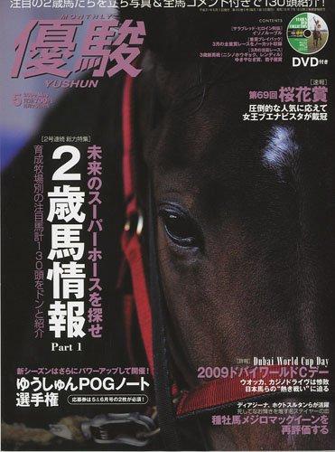 優駿2009年5月号