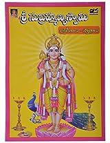 Sri subramaniyam swamy bhakti geetalu Audio CD