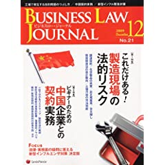 BUSINESS LAW JOURNAL(ビジネスロー・ジャーナル)2009年12月号 [雑誌]