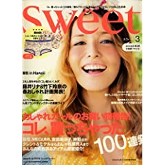 sweet (スウィート) 2008年 03月号