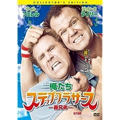 俺たちステップ・ブラザーズ -義兄弟- コレクターズ・エディション [DVD]