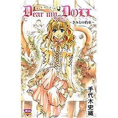 Dear my DOLL―きみとの約束 (ボニータコミックス)
