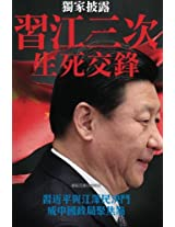 Three campaigns between Xi Jingping and Jiang Zemin, the life and death duel: China's political focal point: Volume 24 (Chinese Political Upheaval In Full Play)
