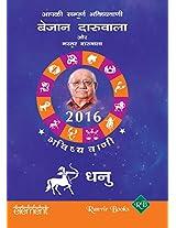 Aapki Sampurna Bhavishyavani 2016 - Dhanu