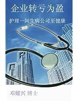 Corporate Turnaround: Nursing a sick company back to health (Mandarin)