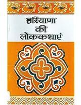 Haryana Ki Lok Kathayen
