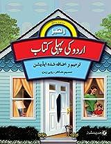 Urdu Ki Pahli Kitab