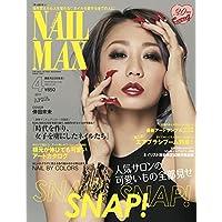 NAIL MAX 2017年4月号 小さい表紙画像
