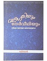 Vakraagathiyum Naervidhiyum