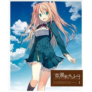 恋と選挙とチョコレート 1(イベントチケット優先販売申込券封入・完全生産限定版) [Blu-ray] (Amazon)