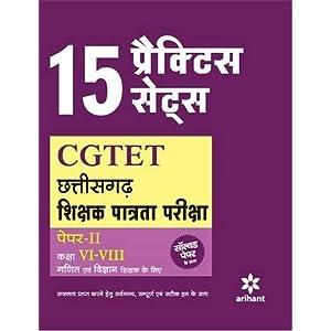 15 Practice Sets CGTET Shikshak Patrta Pariksha Paper 2 Class VI-VIII Ganit Avum Vigyan Shikshak Ke Liye