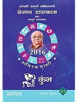 Aapki Sampurna Bhavishyavani 2016 - Kumbha