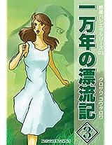 Ichimannenno-hyoryuki003 (Wakusei-Hasiera series)