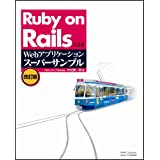 Ruby on Rails�ɂ��Web�A�v���P�[�V�����E�X�[�p�[�T���v������GMO���f�B�A������� ���� �^��Y�ɂ��