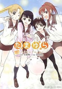 たまゆら~hitotose 3 (マッグガーデンコミックス EDENシリーズ) [コミック]