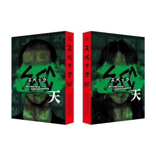 【予約限定特典つき】劇場版 SPEC~天~Blu-ray プレミアム・エディション