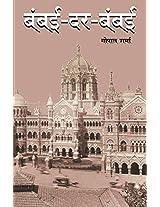 Paridrishya Prakashan Bambai Dar Bambai Book