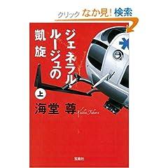 ジェネラル・ルージュの凱旋(上) (宝島社文庫)