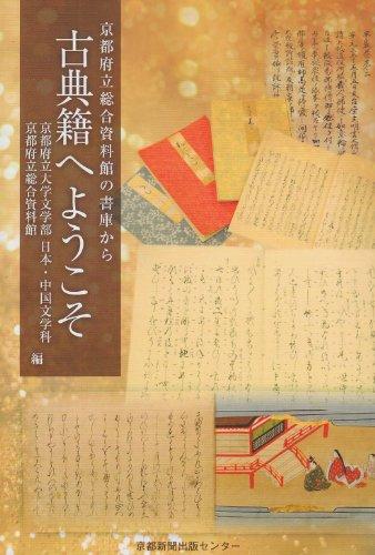 古典籍へようこそ—京都府立総合資料館の書庫から