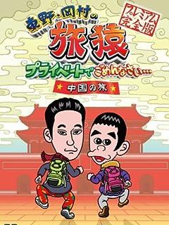 2015年までに完了させる!中国「沖縄独立計画」極秘文書あった! vol.3