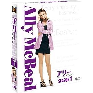 『アリー my Love シーズン1』