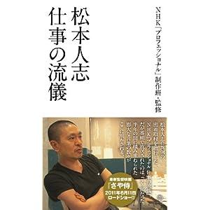【アウトレットブック】松本人志は夏目漱石であ …