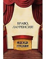 Bravo, Laurensija!: Russian Language