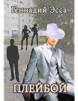 Pljejboj:  (Russian Language)