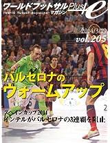 wa-rudo futtosaru magazin purasu boryu-mu 205: supeinkappu wo interu ga seiha baruserona no uxo-muappu