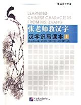 Learning Chinese Characters from Ms. Zhang (Reading and Writing Chinese Characters): Vol. 1