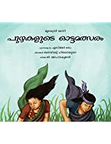 Race of the Rivers/Puzhagalude Oatumalsaram