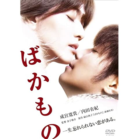 ばかもの [DVD] (2011)