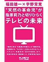 TENENEN NO KAKUMEIJI GA SASHIHARA RINO TO KIRIHIRAKU TV NO MIRAI (PLANETS HOBOWAKU COLLECTION for Kindle)