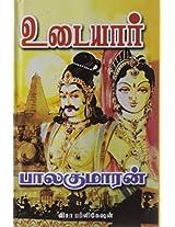 Udaiyar (History of Cholas- Part 1)
