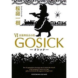 GOSICKVI ―ゴシック・仮面舞踏会の夜―