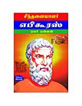 Sinthanaiyalar Epicures