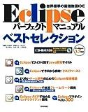 Eclipse パーフェクトマニュアルベストセレクション