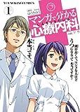 マンガで分かる心療内科 1 (ヤングキングコミックス) (コミック)